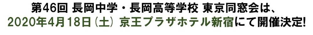 2020年 長岡中学・長岡高等学校 東京同窓会